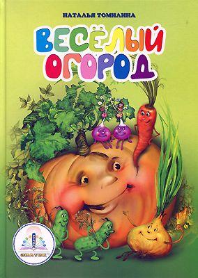 Книга умный огород